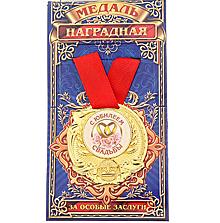 """Медаль """"С юбилеем свадьбы"""""""