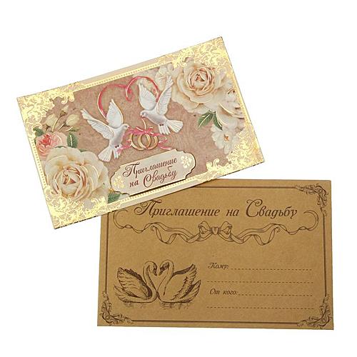 """Приглашение на свадьбу """"Очарование"""" с конвертом"""