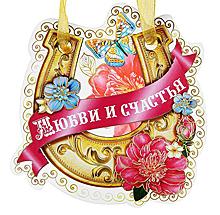 """Подкова-магнит """"Любви и счастья"""""""