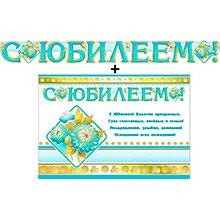 """Гирлянда праздничная """"С юбилеем!"""""""