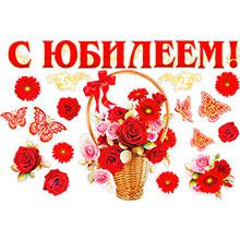 """Набор для украшения интерьера """"С юбилеем!"""""""