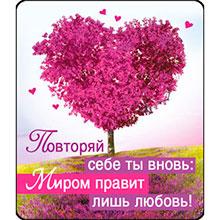 """Магнит на холодильник """"Миром правит лишь любовь"""""""