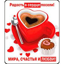 """Магнит на холодильник """"Мира, счастья и любви!"""""""