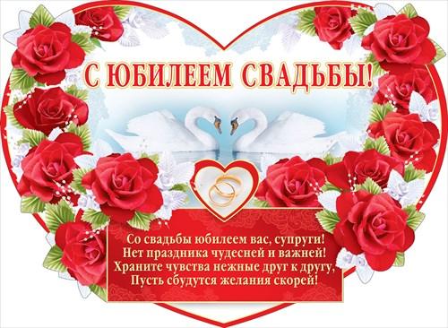"""Открытка поздравительная """"С юбилеем свадьбы"""""""