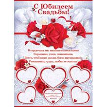 """Плакат для пожеланий """"С юбилеем свадьбы"""""""