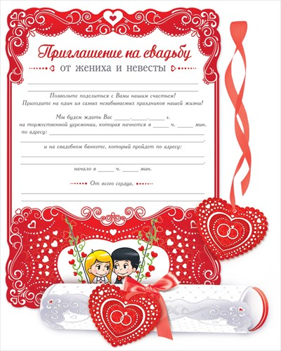"""Приглашение-свиток """"Love is..."""""""