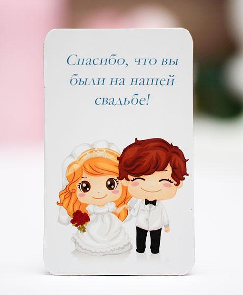 """Магнит на холодильник """"Спасибо, что вы были на нашей свадьбе!"""" № 2"""