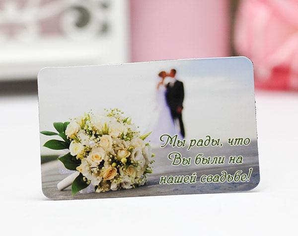 """Магнит на холодильник """"Мы рады, что вы были на нашей свадьбе!"""" № 4"""