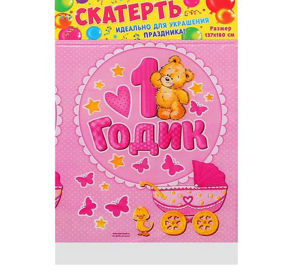 """Скатерть """"1 годик"""" (розовая, 180х137 см)"""