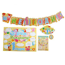 """Набор для 1 дня рождения """"Мне 1 годик"""""""