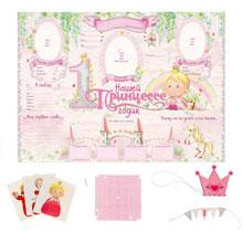 """Набор для детского праздника """"Нашей принцессе 1 годик"""""""