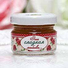 Вкусный сувенир - свадебный конфитюр (дизайн № 2)