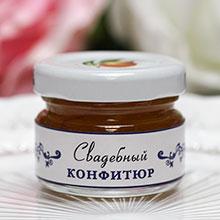 Вкусный сувенир - свадебный конфитюр (дизайн № 5)