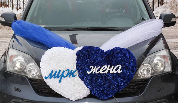 """Украшение на машину """"Муж и жена"""" (можно с именами жениха и невесты)"""