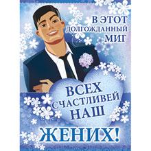 """Плакат """"Всех счастливей наш жених"""""""