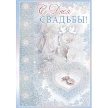 """""""С днем свадьбы!"""" - открытка"""