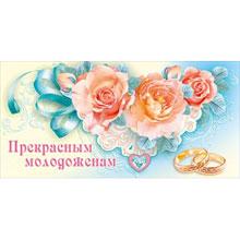 """Конверт для денег на свадьбу """"Прекрасным молодоженам"""""""