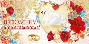 """Конверт для денег на свадьбу """"Чудесный сад"""""""