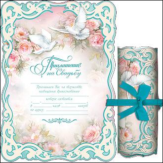 """Свадебное приглашение-свиток """"Любовь и голуби"""""""