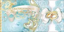 """Свадебное приглашение """"Бант"""""""
