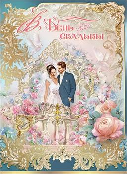 """Подарочная открытка на свадьбу """"Молодоженам"""" (с кармашком для денег)"""