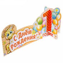 """Украшение для стола """"С днем рождения - 1 годик"""""""