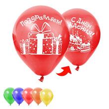 """Набор воздушных шаров """"Поздравляем с днем рождения"""" (5 шт, 30 см)"""