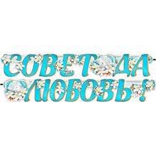 """Гирлянда """"Совет да любовь"""""""