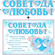 "Набор: гирлянда + плакат ""Совет да любовь!"""