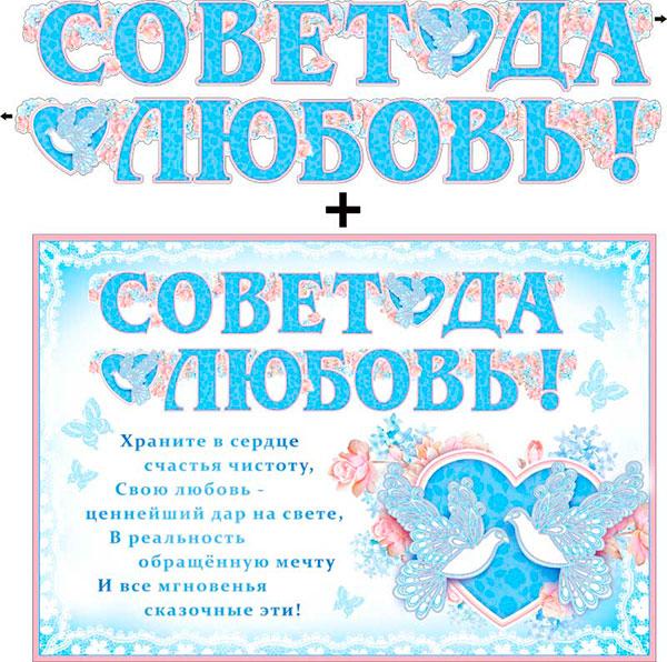 """Набор: гирлянда + плакат """"Совет да любовь!"""" (220 см) (голубой)"""