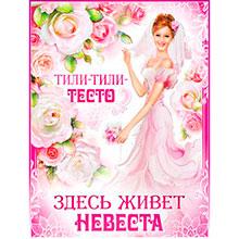 Плакат для украшения выкупа невесты