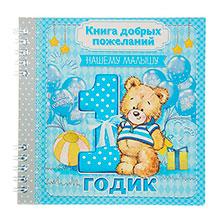 """Книга добрых пожеланий малышу """"1 годик"""""""