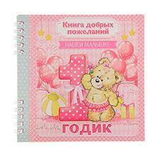 "Книга добрых пожеланий малышке ""1 годик"""