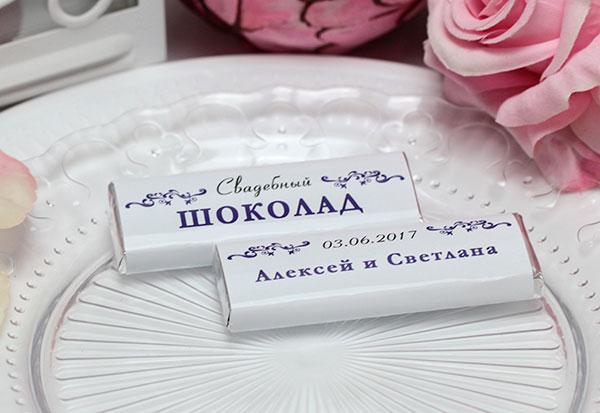 Обертка для шоколадки (дизайн № 1)