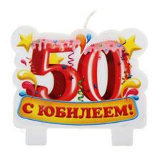 """Свеча для торта """"50 - С юбилеем"""""""