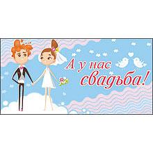 """Свадебное приглашение для гостей """"А у нас свадьба"""""""