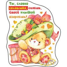 """Сувенирный магнит на свадьбу """"Ты словно солнышко"""""""