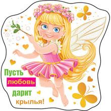 """Сувенирный магнит для гостей """"Пусть любовь дарит крылья"""""""