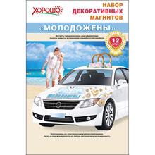 """Набор декоративных магнитов для автомобиля """"Молодожены"""" (12 шт)"""
