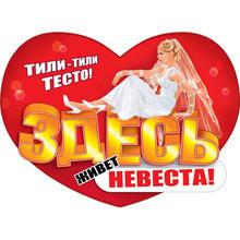 """Плакат в форме сердца """"Здесь живет невеста"""""""