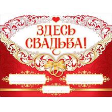 """Плакат для входа """"Здесь свадьба"""""""