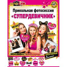 """Набор аксессуаров для фотосессии """"Супердевичник"""""""