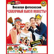 """Веселая фотосессия """"Сказочный выкуп невесты"""""""
