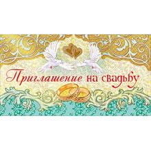 """Приглашение на свадьбу """"Орнамент"""""""