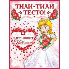 """Плакат на выкуп невесты """"Love is..."""""""