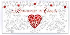 """Свадебное приглашение """"В серебристой дымке"""""""