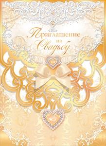 """Свадебное приглашение для гостей """"Золотко"""""""