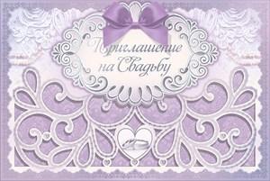 """Свадебное приглашение для гостей """"В летней дымке"""""""