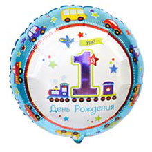 Фольгированный шар 1 день рождения (45 см, транспорт)