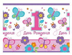 """Скатерть """"1 день рождения"""" (140х240 см, бабочки)"""